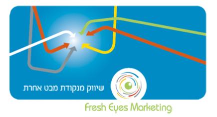 ייעוץ שיווקי - Fresh Eyes Marketing